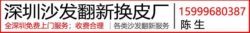深圳沙发翻新换皮厂
