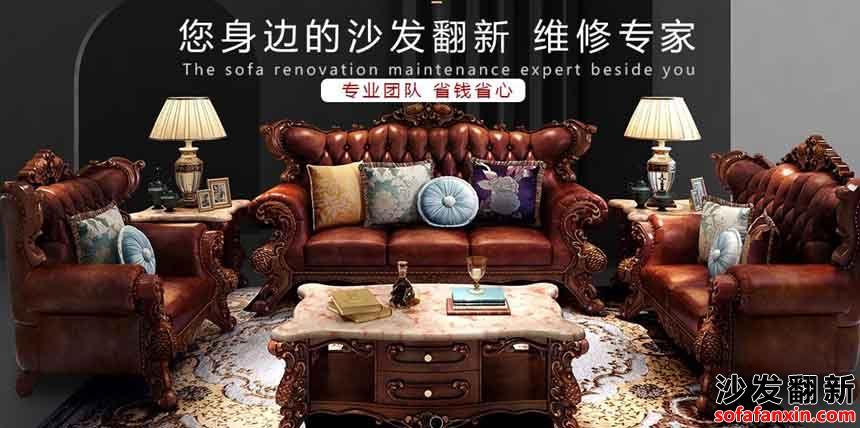 福州沙发翻新