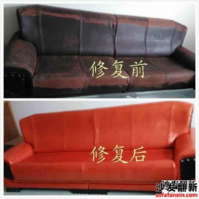 沙发修补维护